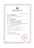 Railway expansion joint certificate