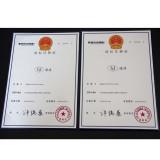 Trademark Registered Certificate