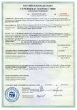Gost Certificates of Hoist