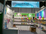 2016.3.1-5-We are in The 26th East China Fair (Shanghai).