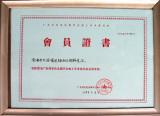 Member Certificate(1)