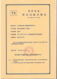 Special equipment type test certificate
