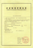 Certificate foe Examination of measurement standard