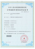 Property Right Certificate