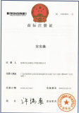 A&S Power Chinese trade mark in NO 38 section