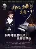 Carod piano sponsor talent piano boy Solo concert