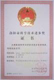 Luoyang City Science and Technology Progress Prize