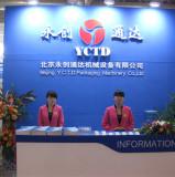 2014 Beijing Fair
