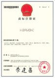 Highbright Trademark registration certificate