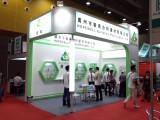 Exibition show