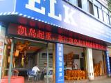 5.ELK Stores