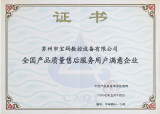 National Customer Satisfaction Enterprise for Product Quality After-sale Service