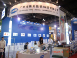 2010 Guangzhou advertising materials exhibition