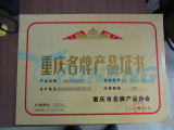 Chongqing Famous Brand Product