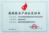 Certificate of high-tech products-2