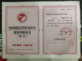 feather and down product credit gurantee label usage qualification certificate