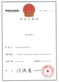 Registered Brand Certificate