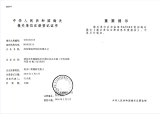 The customs registration certificate of the People′s Republic of China