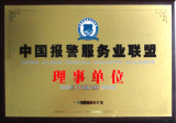 China Alarm Service Industry Alliance Director Member