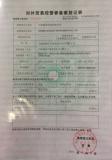 export license&tax registration form