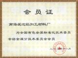 Member Certificate(3)