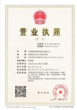 Business License of Shanghai Zhanbo International Trade Co.,Ltd.