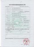Trade Registration of Heng Fo