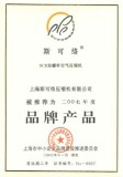 Shanghai well-known trad mark certificate