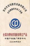 National Quality Trustworthy Product