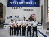 International Machinery Exhibition in Wuhan 20170920