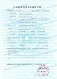 EXPORT ENTERPRISE REGISTRATION FORM