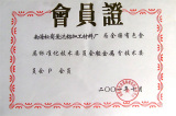 Member certificate(2)