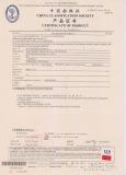 Pump CCS Certificate