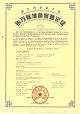 standard product certificate