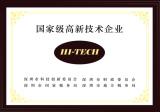 HITECH Certificate
