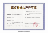 Medical Equipment Production License