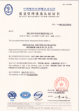Qulity Manafement System Certificate