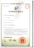 Certificate of Utility Model Patent of Drying Device in Vacuum Forming Machine