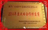 Winning the strategic cooperation supplier award of Sino-Agri BOYO Agricultural Equipment Co., Ltd
