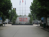 Tianshun factory
