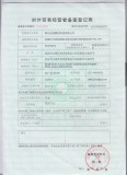 Foreign Trade License