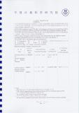 SU-100 Verification Certificate 2/3