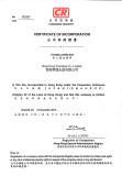 company certificate-4