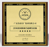 Asia top 500 brand 2016