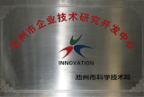 Chizhou city enterprise technology