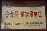 Contract and being trustworthy--Jiangxi Gandong Mining Equipment Machinery Manufacturer