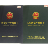 certificate of utility model patent and certificate of disign patent