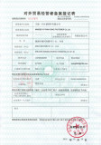 Registration Form for Foreign Trade Dealers