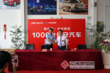 We Company Signed a Strategic Cooperation Agreement with Chang′an Auto