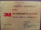 Partner of 3M